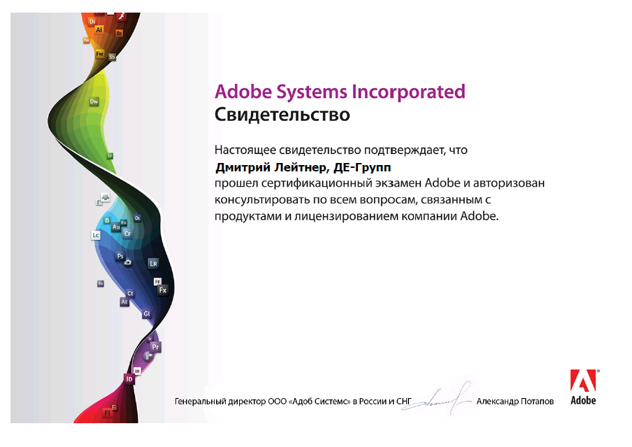 adobe system incorporation questions